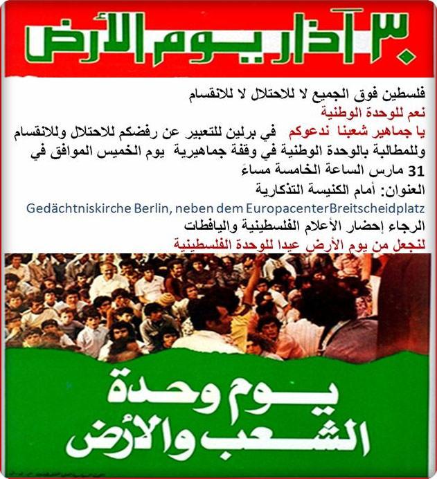 دعوة في برلين للتعبير عن رفضكم للإحتلال وللإنقسام وللمطالبة بالوحدة