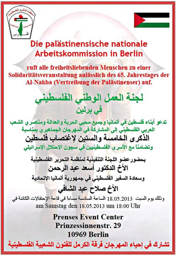 دعوة عامة في برلين بذكرى يوم النكبة 65  لإغتصاب فلسطين