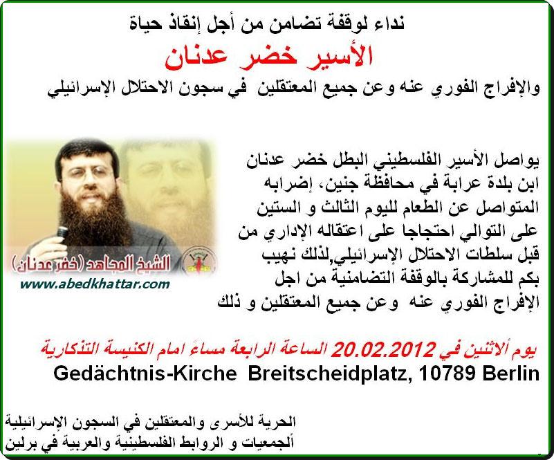دعوة عامة في برلين لوقفة تضامنية مع الاسير خضر عدنان