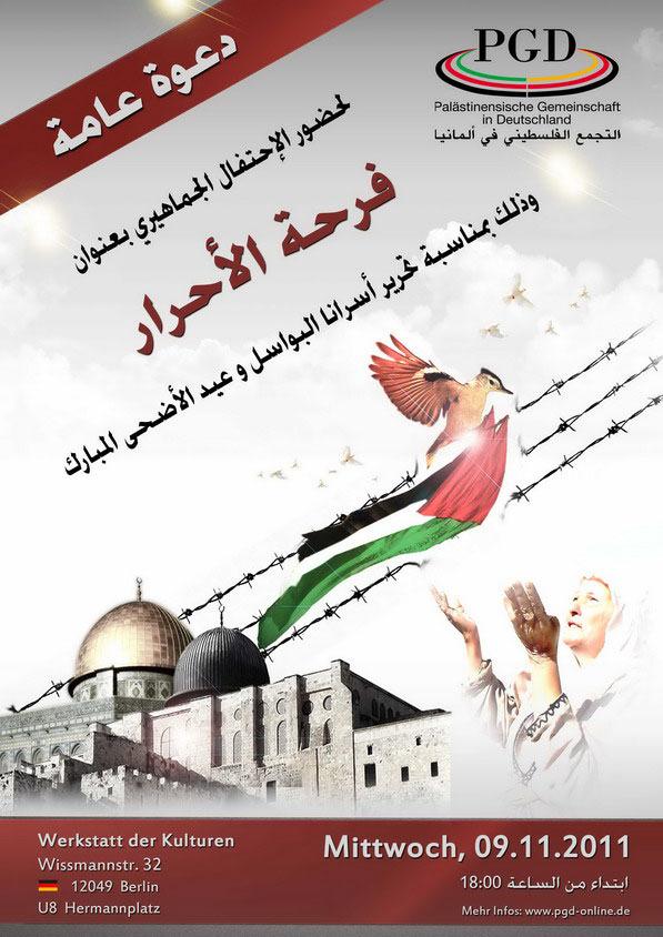 دعوة عامة لحضور الإحتفال الجماهيري بعنوان فرحة الأحرار