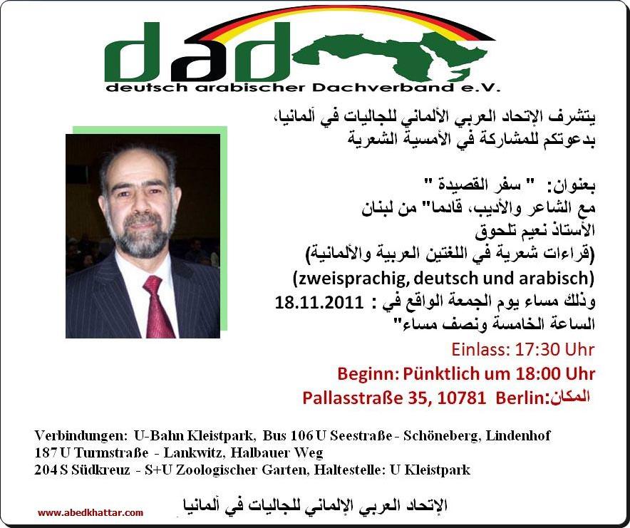 دعوة عامة لأمسية شعرية مع الشاعر نعيم تلحوق بعنوان سفر القصيدة