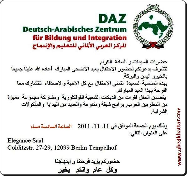دعوة عامة في برلين للإحتفال في عيد الاضحى المبارك