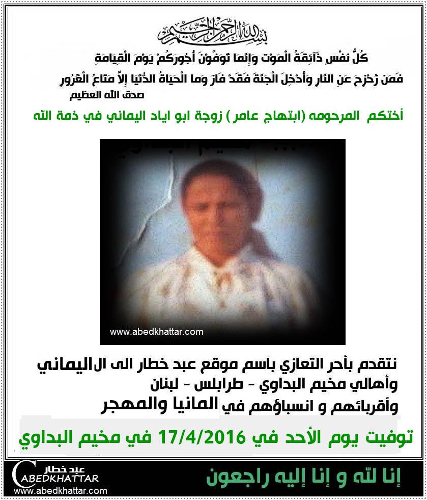 أختكم المرحومه [ ابتهاج عامر ] زوجة ابو اياد اليماني في ذمة الله