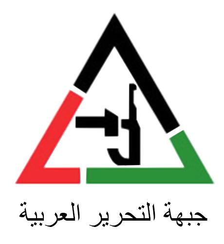 جبهة التحرير العربية تضيئ شعلة انطلاقتها الـ 41 في مخيم عين الحلوة