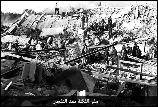يوم سقط في بيروت أكبر عدد من المارينز الأميركيين دفعة واحدة