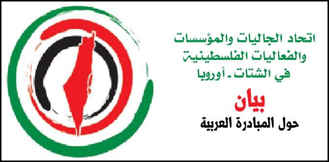 بيان الأمانة العامة لاتحاد الجاليات الفلسطينية في الشتات حول المبادرة العربية