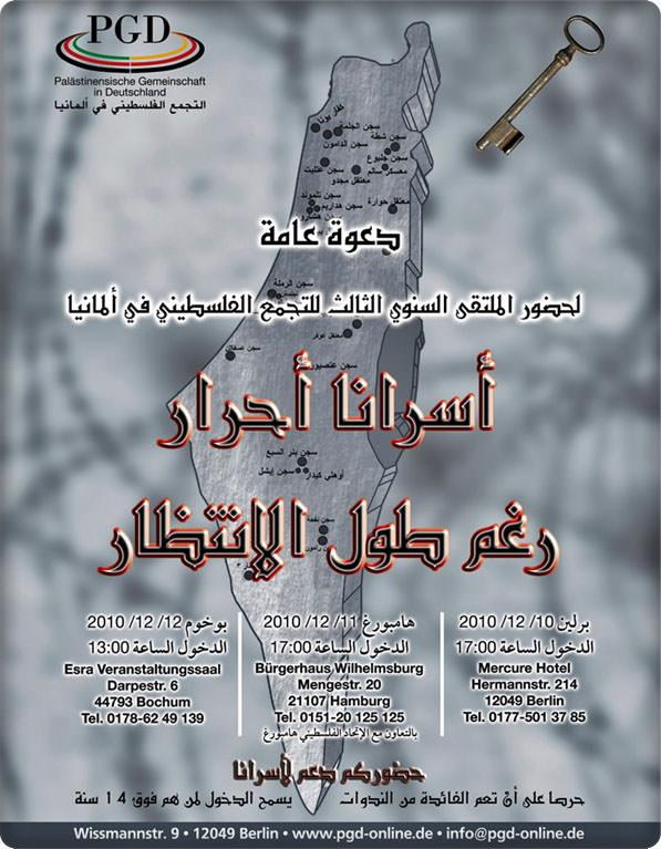 دعوة عامة لحضور الملتقى السنوي الثالث للتجمع الفلسطيني في المانيا