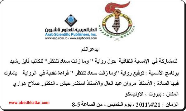 دعوة عامة في بيروت للمشاركة في إمسية ثقافية