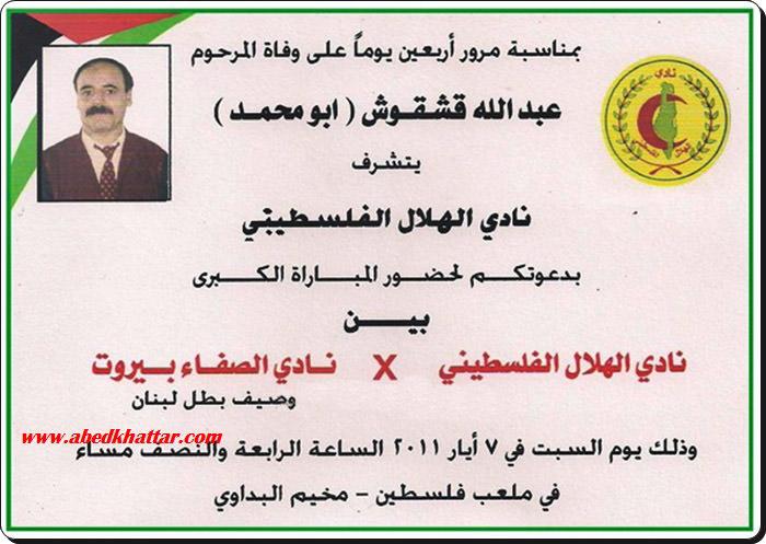مباراة كرة قدم بين نادي الهلال الفلسطيني ونادي الصفاء بيروت