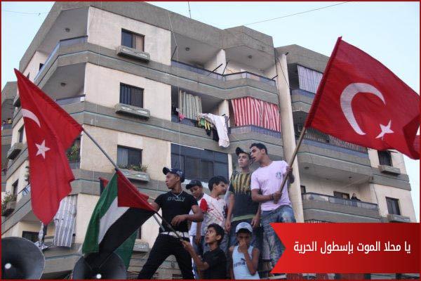 يا محلا الموت بإسطول الحرية - مخيم البداوي