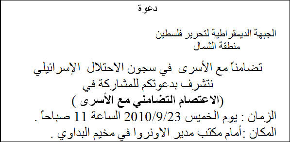 دعوة لإعتصام في مخيم البداوي تضامناَ مع الاسرى في سجون الاحتلال