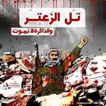 عرض فيلم وثائقي تحت عنوان [ تل الزعتر والذاكرة لا تموت ] في مخيم البداوي