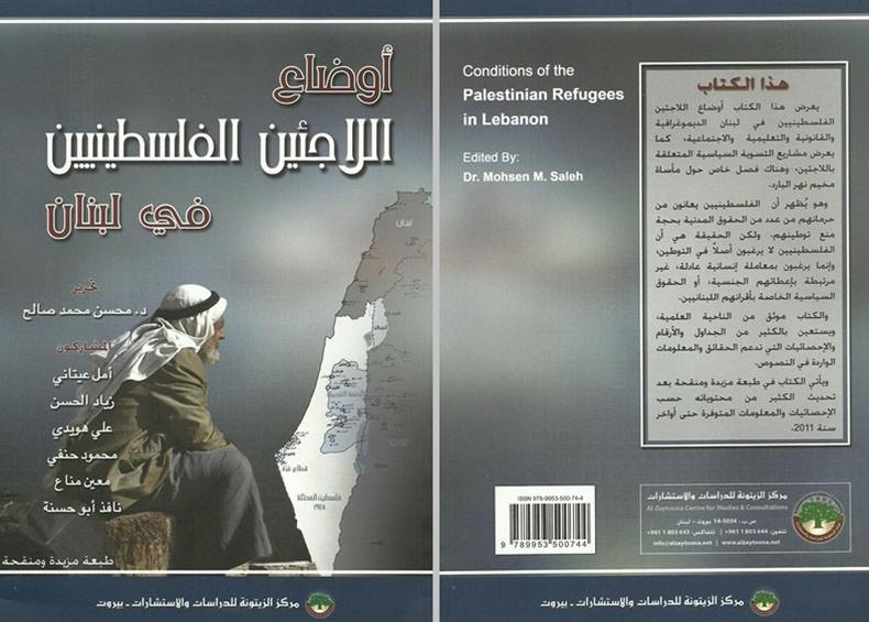 عرض كتاب || أوضاع اللاجئين الفلسطينيين في لبنان