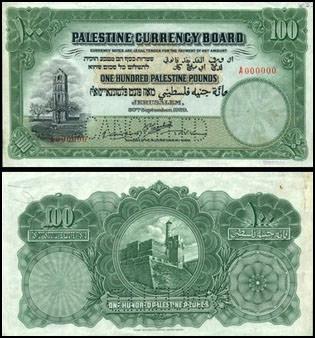 ثري عربي يشتري في لندن ورقة نقدية فلسطينية بـ 100 ألف دولار