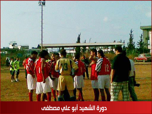 نادي فلسطين يفوز على نادي الشبيبة ضمن دورة الشهيد أبو علي مصطفى