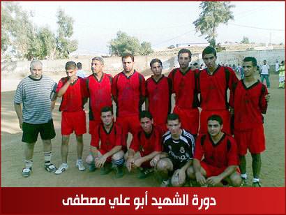 فوز فريق الضفه على نادي الدرة - دورة ابو علي مصطفى