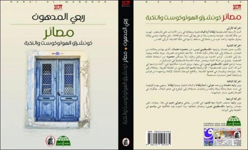 أول روائي فلسطيني يفوز بجائرزة البوكر العربية