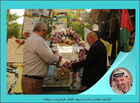مسيرة وضع اكاليل بالذكرى العاشرة لاستشهاد القائد الرمز ياسر عرفات
