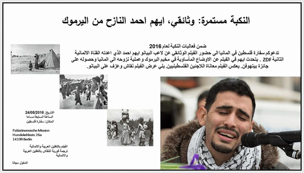 النكبة مستمرة وثائقي    ايهم احمد النازح من اليرموك