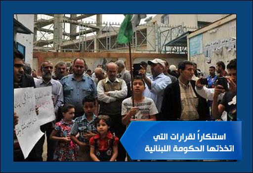 مخيمات الشمال تستنكر القرارات الاخيرة بحق اللاجئين الفلسطينيين من سوريا