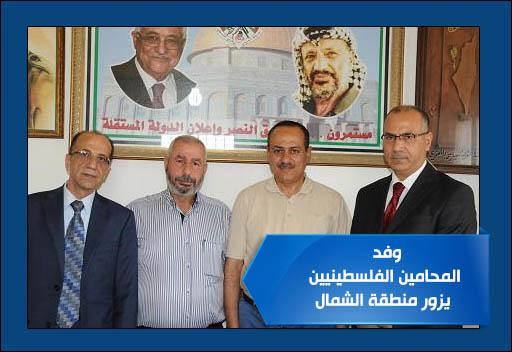 وفد المحامين الفلسطينيين يزور منطقة الشمال