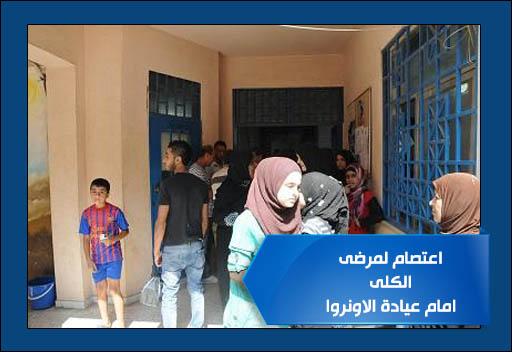 اعتصام لمرضى الكلى من مخيم البارد امام عيادة الاونروا في البداوي