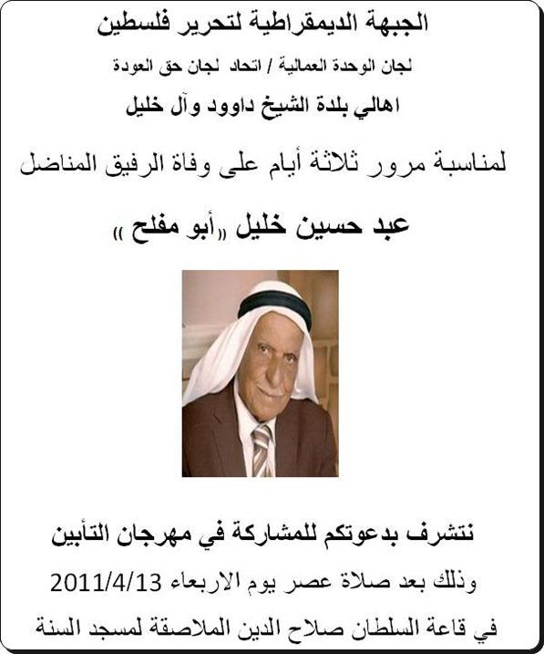 دعوة لحضور مهرجان تأبين لوفاة المناضل عبد حسين خليل - ابو مفلح