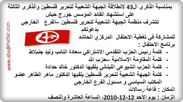 دعوة للمشاركة في تغطية الاحتفال بمناسبة الذكرى 43 لإنطلاقة الجبهة الشعبية
