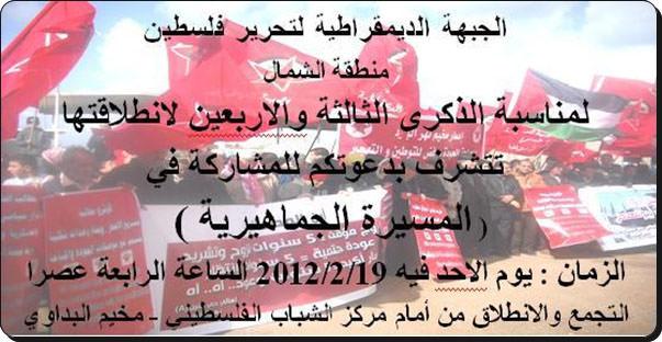 دعوة لمسيرة جماهيرية بمناسبة الذكرى 43 لانطلاقة الجبهة الديمقراطية