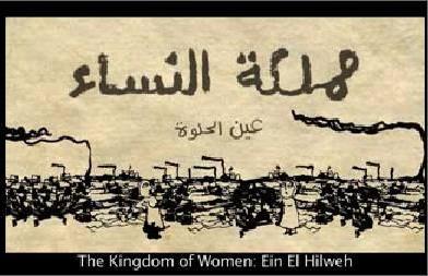 عين الحلوة    مملكة النساء