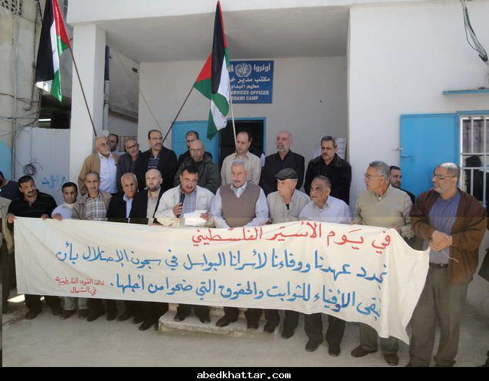 اعتصام لتحالف القوى الفلسطينية في الشمال بمناسبة يوم الاسير الفلسطيني