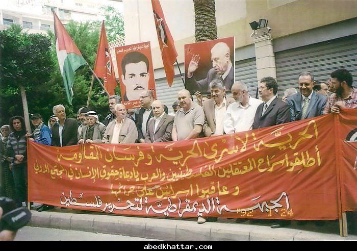 أعتصام للجبهة الديمقراطية امام الصليب الاحمر لمناسبة يوم الاسير الفلسطيني