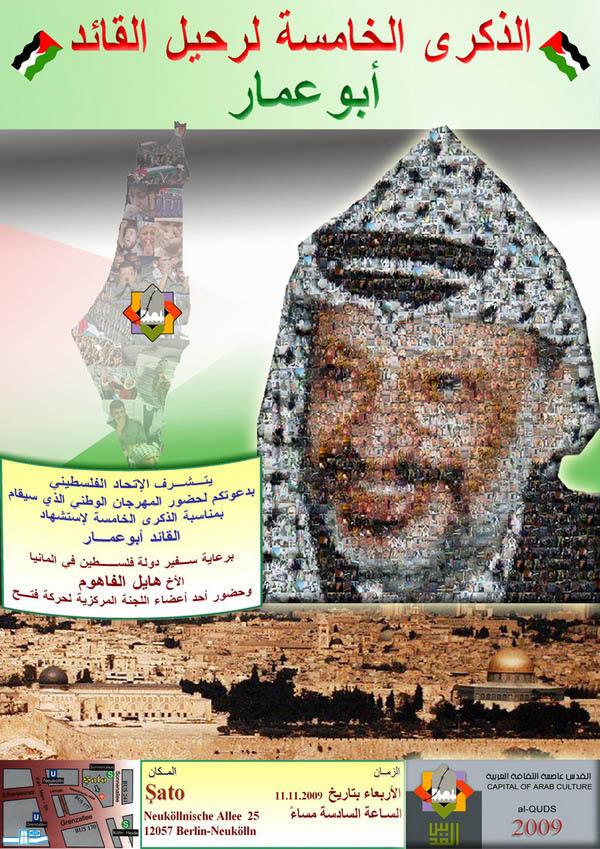 الذكرى الخامسة لرحيل القائد ابو عمار