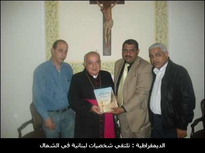 الديمقراطية تلتقي شخصيات لبنانية وتهديهم مجلد عاشوا من أجل فلسطين