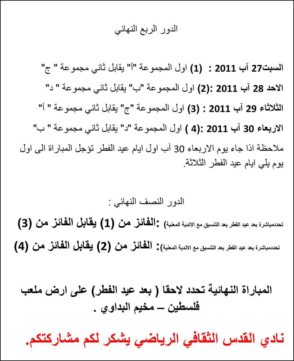 جدول مباريات دورة الشهيد ابو علي مصطفى التاسعة بكرة القدم 2011
