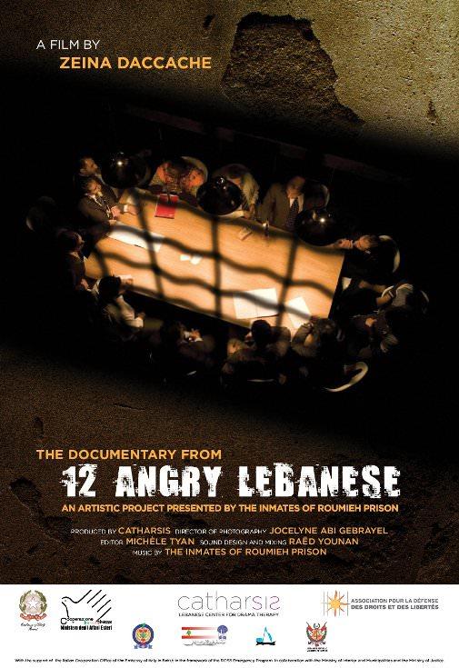 عرض فيلم 12 لبنانياً غاضباً في مخيم البداوي