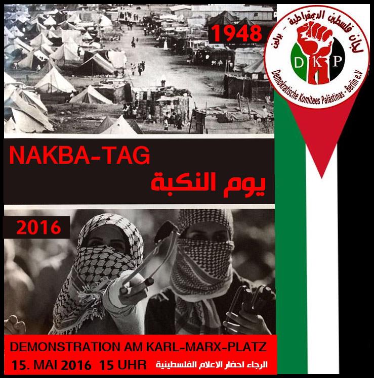 دعوة عامة لمظاهرة في العاصمة برلين بمناسبة ذكرى يوم النكبة 68