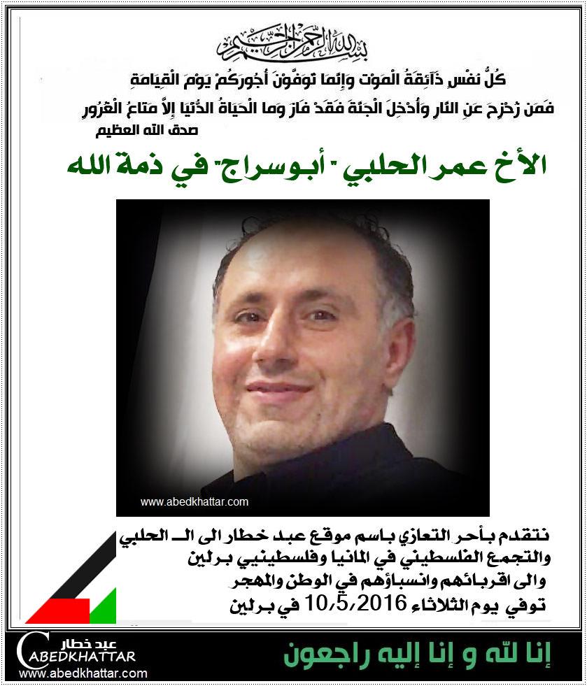 تعزية بوفاة الأخ عمر الحلبي ابو سراج