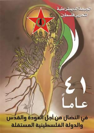 أمسية شعرية لاتحاد الشباب الديمقراطي الفلسطيني