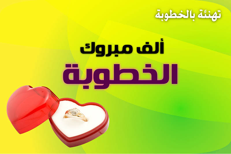 ألف مبروك وليد كايد و إسراء شامية