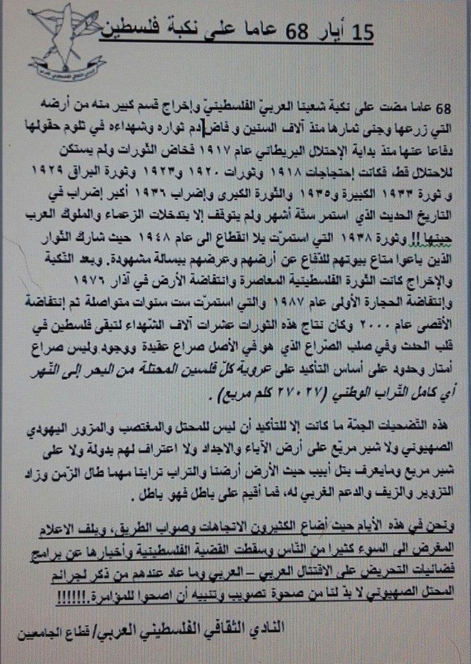 بيان ذكرى النكبة 68 للنادي الثقافي الفلسطيني العربي