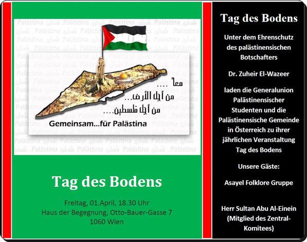 دعوة عامة في النمسا في يوم الارض