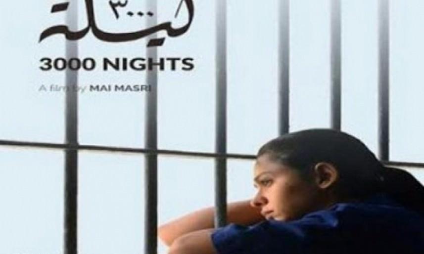 الفيلم الفلسطيني 3000 ليلة يفتتح أسبوع آفاق بتونس