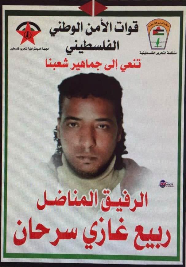 الجبهة الديمقراطية تشيع الرفيق ربيع غازي سرحان  في مخيم البداوي