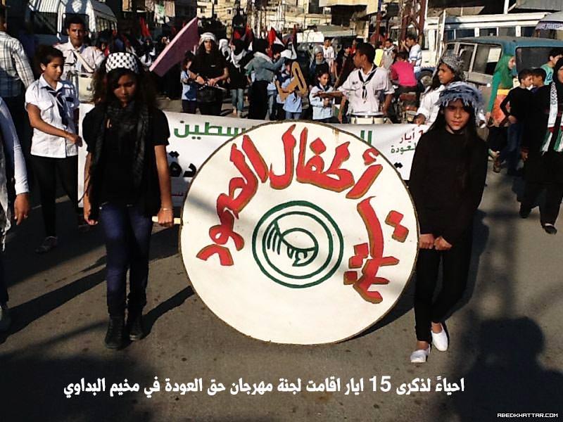 احياءً لذكرى 15 ايار اقامت لجنة مهرجان حق العودة في مخيم البداوي