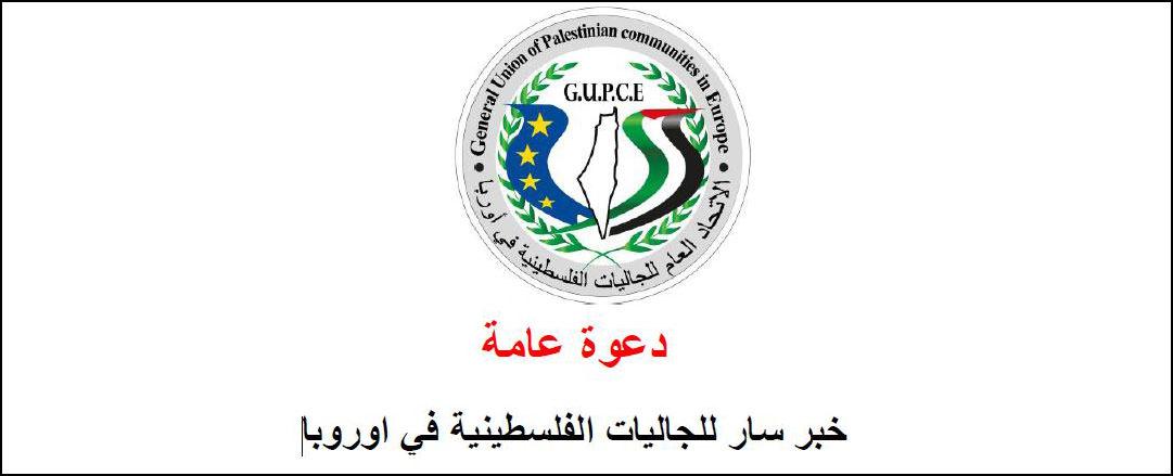 اطلاق موقع الاتحاد العام للجاليات الفلسطينية أوروبا