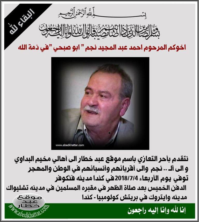 اخوكم المرحوم أحمد عبد المجيد نجم [ ابو صبحي ] في ذمة الله