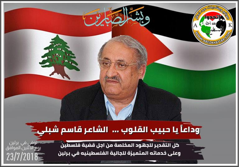 وداعاً يا حبيب القلوب .... الشاعر قاسم شبلي