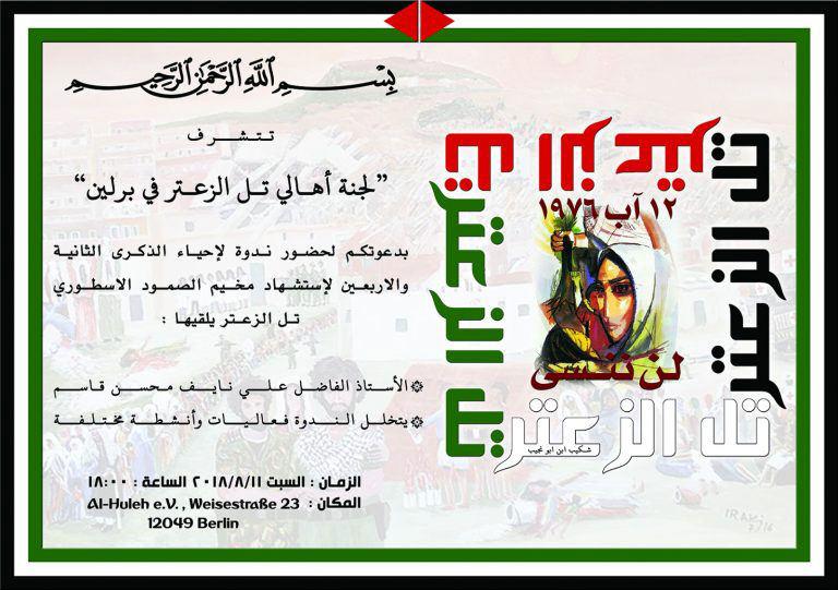 دعوة لحضور ندوة لإحياء الذكرى الثانية والاربعين لإستشهاد مخيم الصمود الاسطوري
