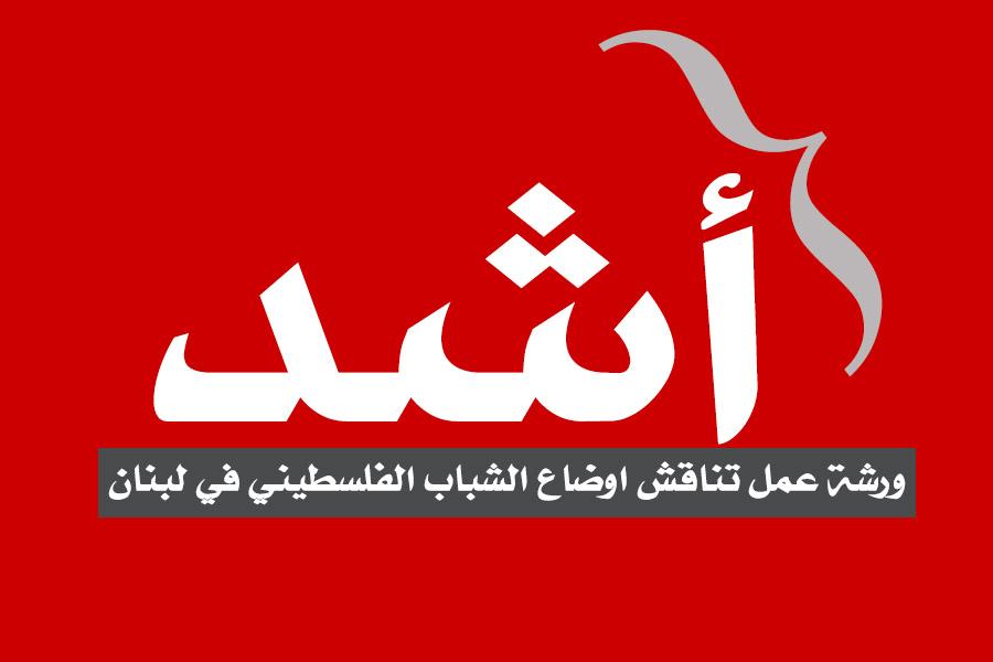ورشة عمل تناقش اوضاع الشباب الفلسطيني في لبنان